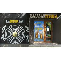Магазин разливного пива LaBEERint в Одессе